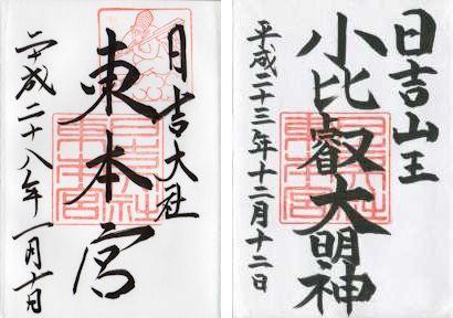 日吉大社東本宮の御朱印