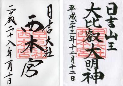 日吉大社西本宮の御朱印