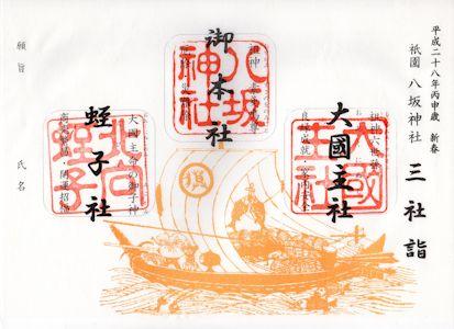 八坂神社三社詣の御朱印