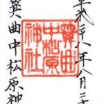 箕曲中松原神社の御朱印