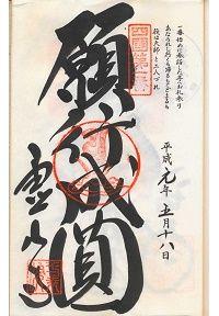 1番霊山寺願行成圓の納経