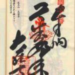 大窪寺の納経