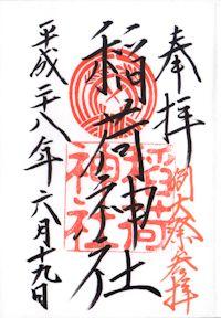 稲荷神社の御朱印