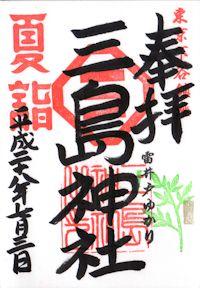三島神社の御朱印