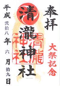 清瀧神社の御朱印