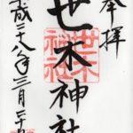世木神社の御朱印