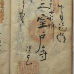 三室戸寺の納経