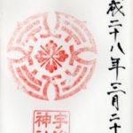 宇治神社の御朱印