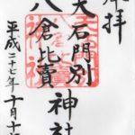 八倉比売神社の御朱印