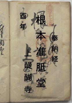 上醍醐寺の納経