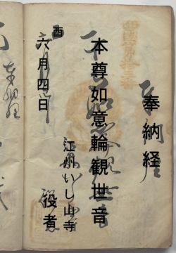 石山寺の納経