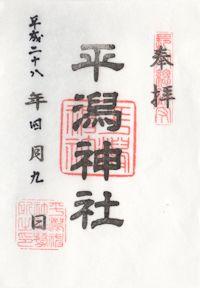 平潟神社の御朱印