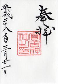 官舎神社の御朱印
