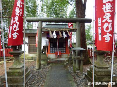 出世恵美須神社