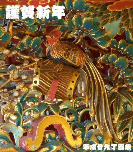 上野東照宮諫鼓鶏
