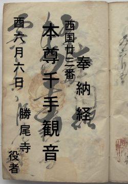西国23番勝尾寺の納経