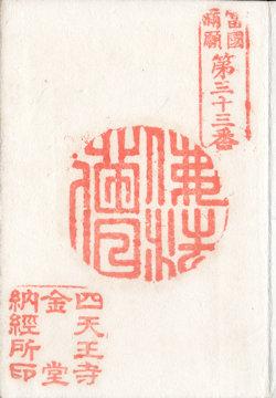 昭和4年摂津33