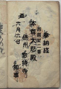 西国22番総持寺の納経