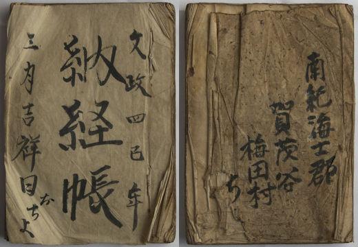 文政4年(1821)の納経帳