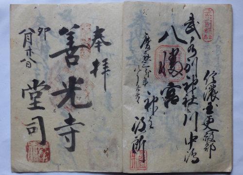 善光寺・武水別神社