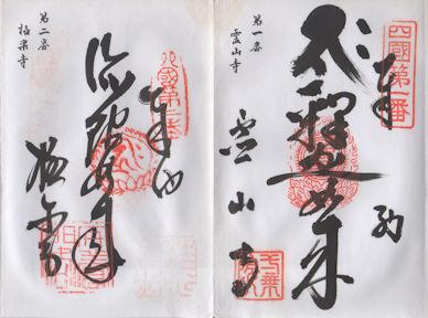 霊山寺・極楽寺の納経