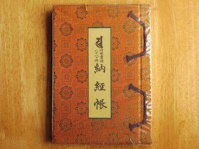 平成元年納経帳