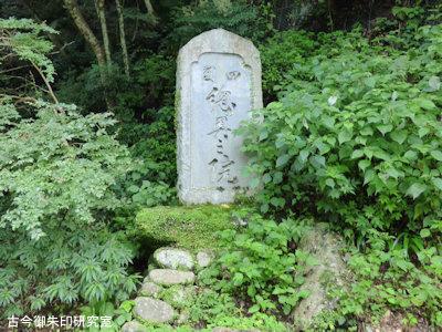 四国総奥之院の標石