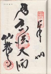 仙龍寺の納経(別格)