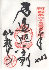 仙龍寺の納経(奥之院)