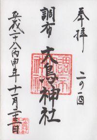 布多天神社・大鳥神社の御朱印