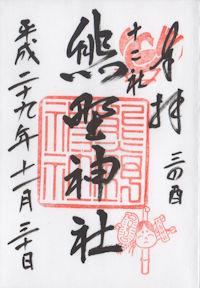 十二社熊野神社の御朱印