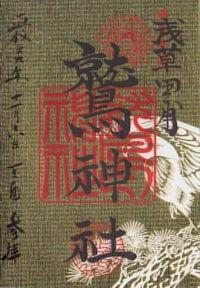 浅草鷲神社の特別御朱印
