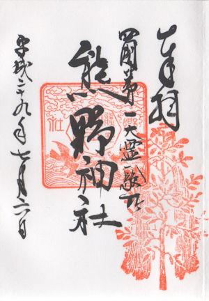 熊野神社(伊予新宮)の御朱印