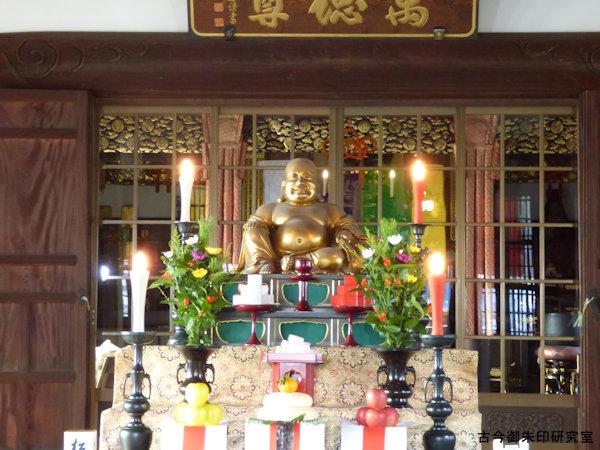 弘福寺布袋尊像