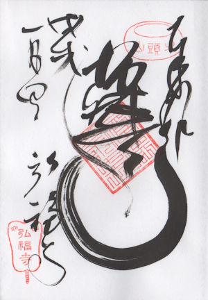 弘福寺の御朱印