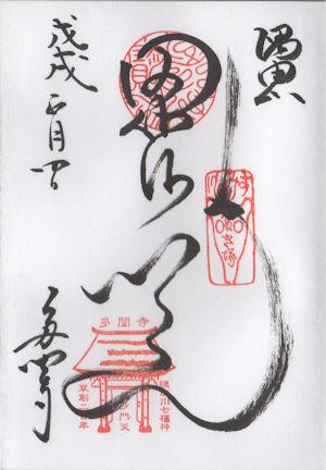 多聞寺の御朱印