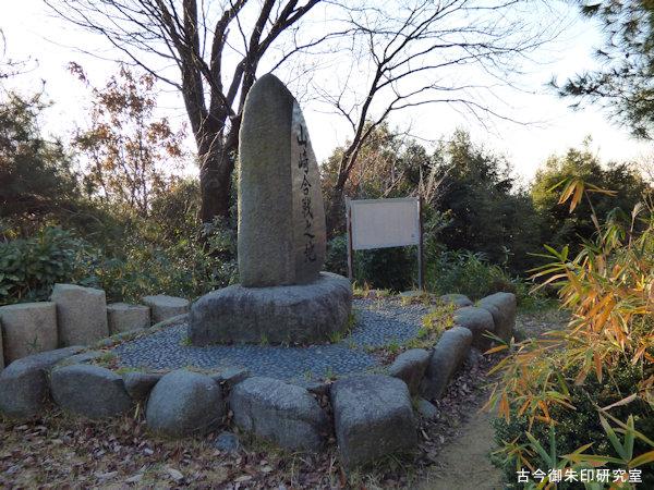 自玉手祭来酒解神社山崎合戦之地碑