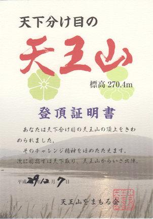 天王山登頂証明書(表)