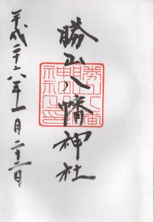 勝山八幡神社の御朱印