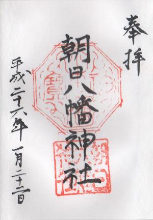 朝日八幡神社の御朱印
