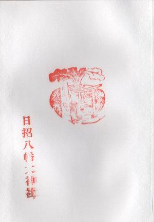 日招八幡大神社の御朱印