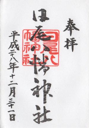 日尾八幡神社の御朱印