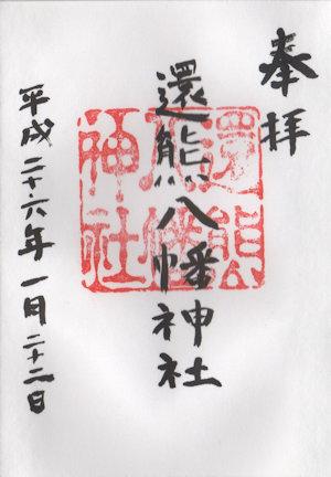 還熊八幡神社の御朱印