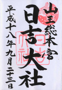 日吉大社の御朱印