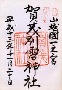上賀茂神社の御朱印