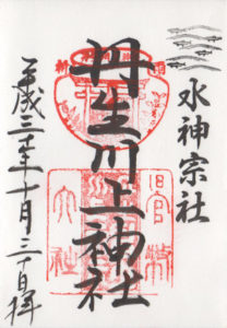 丹生川上神社中社の御朱印