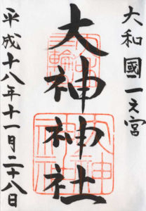 大神神社の御朱印
