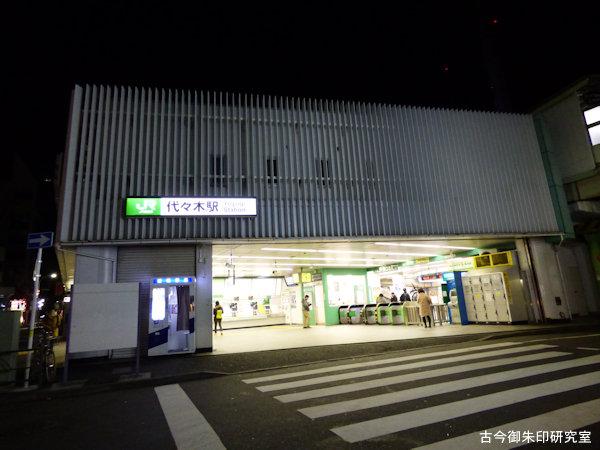 JR代々木駅