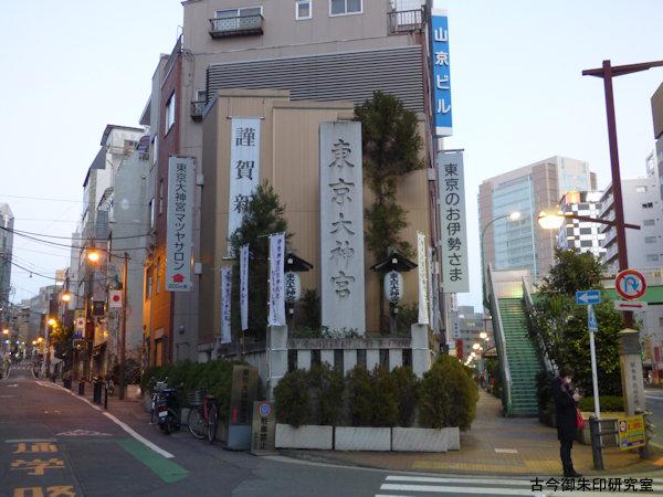 東京大神宮社号標