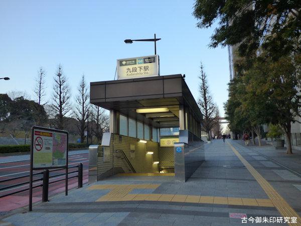 都営地下鉄九段下駅